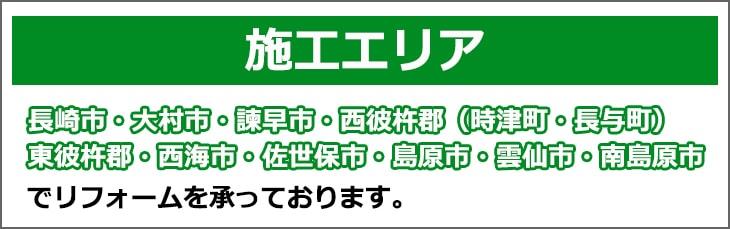 長崎安心リフォームの施工エリア