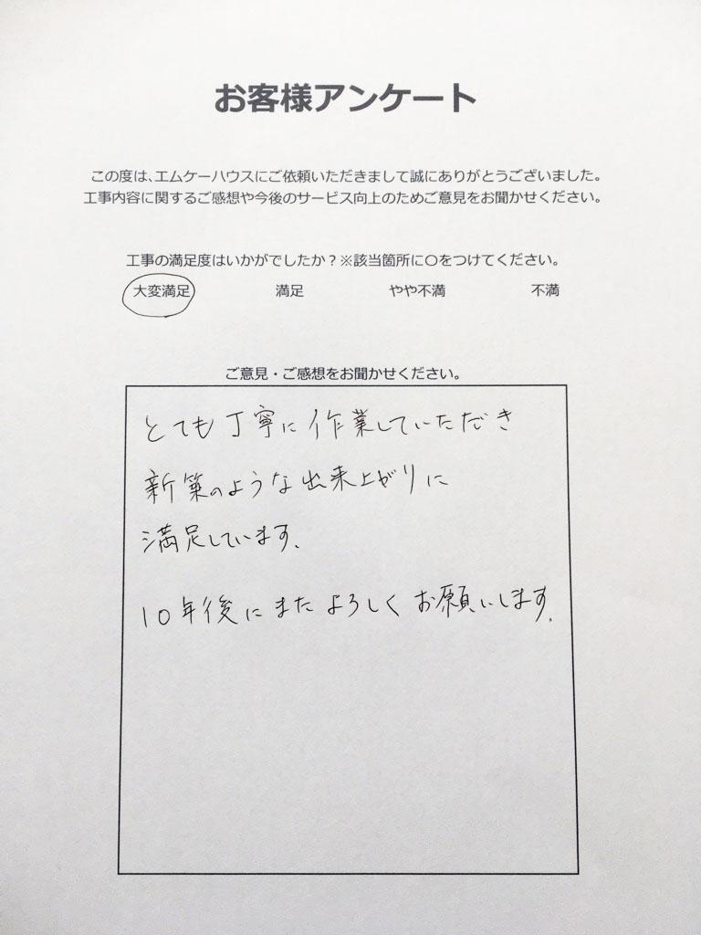 長崎市でお客様の声