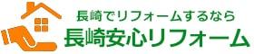 長崎安心リフォーム | 地域密着のリフォーム専門店