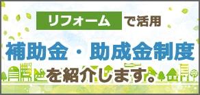長崎のリフォーム補助金・助成金